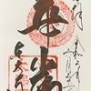 御朱印集め 東大寺大仏殿(Todaiji-Daibutuden):奈良