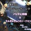 【FF14】「第43回PLL 松山F.A.T.E.」パッチ4.3特集&モルボルさんとのトークセッション