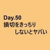 専業50日目結果。利益を出すも損切に課題。