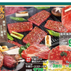画像 撮影演出 箸あげ 秋の肉フェス リオンドール 9月28日号
