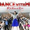 ミュージカル・コメディ映画「DANCE  WITH  ME ダンス・ウィズ・ミー」は期待できそう。
