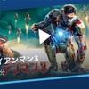 【番外編】アベンジャーズ・エンドゲームへの道 9/21「アイアンマン3」の感想