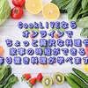 CookLIVEならオンラインでちょっと贅沢な料理や、家事の時短ができる作り置き料理が学べます。