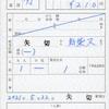 本日の使用切符:北総鉄道 矢切駅発行 矢切→新柴又 出札補充券(乗車券)