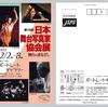第13回 日本舞台写真家協会展 開催
