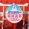 第1413列車 「 サロンカーなにわの団臨、城崎温泉開湯1300年記念列車を狙う その3 」