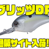 【O.S.P】デッドスローリトリーブにも対応したクランクベイト「ブリッツDR」通販サイト入荷!
