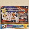 ポケモン クリスマス 2019 グッズ・イベント・キャンペーン情報