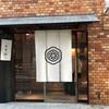 南青山にあるオシャレ和菓子屋さん、「HIGASHIYA」さんの【蓬餅】