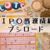 【IPO成績】記念すべき初当選!!ブシロードの結果