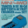 ミニ四駆 グレードアップパーツ No.122 ミニ四駆 タミヤ単3型ニカド2本と家庭用急速充電器セット (AC40文型)