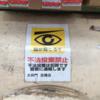視力検査のようなまなざしちゃん