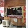 パーラー「華」 の「照焼きチキン弁当」 400円 #LocalGuides