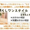 【出展者紹介】暮らしワンスタイル
