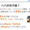 ペパボ寺子屋というβ版のオンライン塾を始めました