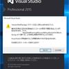 Visual Studio 2015 Update3適用後に拡張機能でエラーになった場合の対処(更新:パッチリリース)