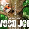 【WOOD JOB!(ウッジョブ) 神去なあなあ日常】「U-NEXT」