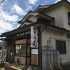 「吉宗」富山でカレーうどんを食べるならココ!【富山グルメ】