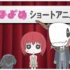 放送前から大ヒットの予感がする10月開始アニメの1つは?