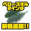 【ジークラック】フィネスサイズのギル型ワーム「ベローズギル2インチ」に新色追加!