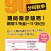 【期間限定】90分回数券販売!!