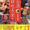 『台湾 好吃フォーチャア大全』(とんぼの本)読了
