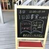【開催キロク】「一日図書室:はじまりの日」 が、無事終わりました。