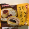 神戸屋 おとなの神戸プリンパン 食べてみました