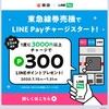 東急の券売機でLINE Payのチャージができるようになりました!