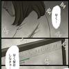 【派遣女子とExcel漫画】第二話「崩れゆく日常…超基本ショートカット」