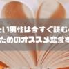 モテたい男性は今すぐ読むべき!モテるためのオススメ恋愛本5選!