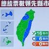 2020年台湾総統選挙結果と台湾の未来