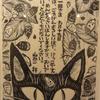「畑中純の世界」展を観て(連載3)
