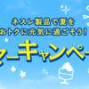 ネスレのサマーキャンペーンで5000円分のコーヒーが無料になるので申し込んだ!