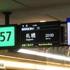 日高本線最後の旅(その1)