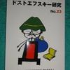 「ドストエフスキー研究」№23号刊行