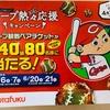 オタフク カープ熱々応援キャンペーン 4/20〆