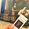 フェルメール展@大阪市立美術館行ってきた:混雑状況や概要レポート