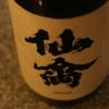 『クラシック仙禽 無垢』生酛仕込み「クラシック」シリーズの定番酒。その味わいは?