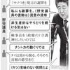 安倍晋三の私物化・腐敗政権が生んだ「和泉洋人首相補佐官と大坪寛子官房審議官」が「お似合いの組みあわせ」である「反国民的な意味」