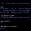 Blender Python 3 〜bpyオブジェクト〜