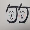 今日の漢字406は「竹」。竹中式マトリクス勉強法について考える。