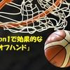 バスケで1on1をする際の「オフハンド」は効果的なスキルの1つ。