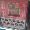 謎ガチャシリーズ4「黄金十二支」シリーズと恋愛推しおみくじ