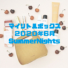 【在庫処分&夏にまた革鞄】My Little Summer Nights Box