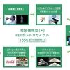 #脱プラ 4 コカ・コーラの「完全リサイクル」で作るペットボトル!
