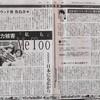 「朝日新聞、死ね。」 維新・足立氏 議員資質は?