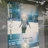 東京好奇心 2020 渋谷/Bunkamura ザ・ミュージアム/2020.10