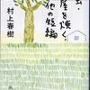 『螢・納屋を焼く・その他の短編』村上春樹(新潮文庫)