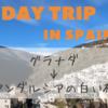 グラナダから日帰りでも!スペインの白い村に行ってきた。